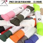 ROTHCO ロスコ ポリエステル 550LB パラシュートコード 100フィート パラコード テント ロープ タープ 【クーポン対象外】