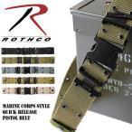 ROTHCO ロスコ MARINE CORPS STYLE QUICK RELEASE ピストルベルト 5色