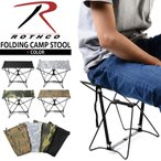 今だけ20%OFF! ROTHCO ロスコ FOLDING CAMP スツール(椅子) 4色