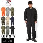 ROTHCO ロスコ AIR FORCE STYLE フライトスーツ メンズ つなぎ カバーオール オールインワン 作業服 作業着 ミリタリー ブランド