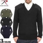 今だけ20%OFF! ミリタリーセーター ROTHCO ロスコ G.I. コマンドVネックセーター 3色 / コマンドセーター セーター