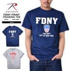 店内20%OFF! ROTHCO ロスコ FDNY オフィシャル トレーニングTシャツ