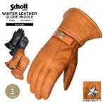 ショッピングschott Schott ショット 3149025 ウィンター レザーグローブ MIDDLE / ツーリング ライダース