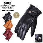 クーポンで15%OFF! Schott ショット 3149026 ウィンター レザーグローブ SHORT / ツーリング バイカー