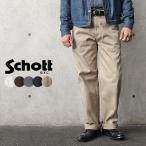 Schott ショット 3116036 TC WORK PANTS(TC ワークパンツ)WORK IN STYLE【クーポン対象外】【T】