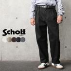 Schott ショット 3116037 TC 2タック ワイド ワークパンツ WORK IN STYLE【クーポン対象外】【T】