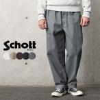 Schott ショット 3116039 TC CHEF PANTS(TC シェフパンツ)WORK IN STYLE【クーポン対象外】【T】