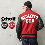 Schott ショット 7558 789US VARSITY JACKET(バーシティジャケット)MADE IN USA メンズ スタジャン ジャンバー バーシティ アメリカ製【クーポン対象外】