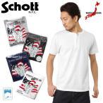 Schott ショット 3163034 ヘンリーネック パックTシャツ 日本製 メンズ カットソー 半袖 インナー USコットン パックTシャツ ブランド【クーポン対象外】