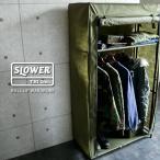 SLOWER スロウワー SLW140 ROLL-UP WARDROBE 組み立て式 ワードローブ 洋服 棚 カバー付き ミリタリー インテリア 収納家具 ハンガーラック【クーポン対象外】