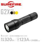 【クーポン対象外】 SUREFIRE シュアファイア G2X PRO Dual-Output LEDフラッシュライト (G2X-D) 防災グッズ 災害グッズ