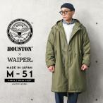 HOUSTON ヒューストン WAIPER別注 日本製 米軍 初期型 M-51パーカ モッズコート メンズ ミリタリージャケット アウター ロングコート ブランド