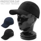Yahoo!ミリタリーショップWAIPERセール20%OFF!PROTECTOR CAP プロテクターキャップ Mk2 VENT メンズ サバゲー 帽子 帽子型ヘルメット 防護キャップ 防災 災害グッズ 安全