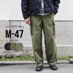 新品 フランス軍タイプ M-47 カーゴパンツ 後期型 HBT ヘリンボーンツイル メンズ ミリタリーパンツ 軍パン ワイドパンツ おしゃれ 太め(クーポン対象外)
