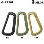 【ネコポス配送可】 ミリタリーアイテム ZERO ゼロ ZC-87 ミリタリー ZERO CARABINER カラビナ 3色