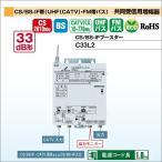 DXアンテナ 共同受信用増幅器 CS / BS-IF帯(UHF(CATV)・FM帯パス) C33L2