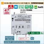 DXアンテナ 共同受信用増幅器 CS / BS-IF帯(UHF(CATV)・VHF / FM帯パス) C47Y1