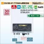 DXアンテナ CATVブースター(戸建受信用[SDU])30dB形  CS/BS-IF・770MHz帯双方向 CF30L2CH