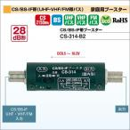 DXアンテナ 家庭用ブースター CS/BS-IF帯(UHF・VHF/FM帯パス) CS-314-B2