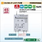 DXアンテナ 共同受信用増幅器 CS/BS-IF・UHF・FM帯 CUF45Y1