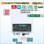 DXアンテナ CATVブースター(戸建受信用[SDU])  CS/BS-IF・770MHz帯双方向 CW30L3CH
