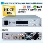 館内OFDM自主放送システム