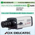 DXアンテナ デルカテック ハイビジョンみまもりシステム HD-SDIカメラ DSC10S1