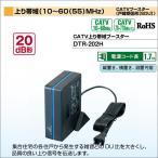 DXアンテナ CATVブースター(戸建受信用[SDU]) 上り帯域(10〜60(55)MHz) DTR-202H