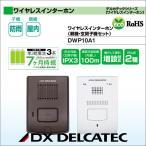DXアンテナ デルカテックシリーズ[ワイヤレスインターホン] (親機・玄関子機セット) DWP10A1