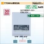 DXアンテナ CATVブースター(戸建受信用[SDU])  770MHz帯双方向 F30L1CH