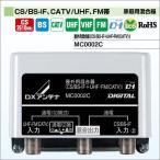 屋外用混合器(CS/BS-IF+UHF・FM(CATV)