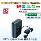 DXアンテナ CATVブースター(戸建受信用[SDU])  CS/BS-IF帯・下り帯域(70〜770MHz) TCF30L2H