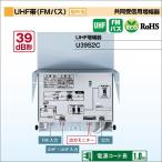 DXアンテナ 共同受信用増幅器 UHF帯(FMパス)屋外用 U39S2C