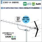DXアンテナ 家庭用UHFアンテナ オールチャンネル(13ch.〜52ch.)用 20素子(中・弱電界用) UA20
