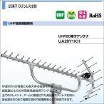DXアンテナ 共同受信用UHF超高層建築用アンテナ UHF20素子 UA20Y1KH 大型商品 受注生産品