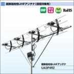 ショッピング家庭用 DXアンテナ 家庭用UHFアンテナ 超狭指向性UHFアンテナ UA3P4R2 大型商品 受注生産品