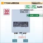 DXアンテナ CATVブースター(戸建受信用[SDU])  770MHz帯双方向 W30L1CH