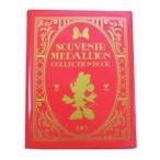 東京ディズニーリゾート ミニー柄のスーベニアメダルコレクションブック 赤