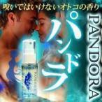 パンドラ 男性用フェロモン香水 送料無料 即納
