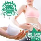 felice 〜ビューティーソープ〜 ダイエット石鹸 送料無料