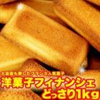有名洋菓子店の高級フィナンシェ1kg
