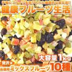 贅沢☆お徳用ミックスフルーツ10種類どっさり1kg 2個で送料無料