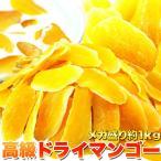 業務用 高級ドライマンゴーメガ盛り1kg 2個で送料無料