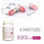 BBX+α ダイエットサプリ 定形外郵