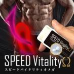 SPEED Vitality Ω (スピードバイタリティオメガ) 男性用サポートサプリ 送料無料