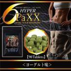 HYPER 6PaXX(ハイパーシックスパック) メール便送料無料 即納