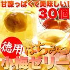 徳用はちみつ小梅ゼリー30個 即納 国産の小梅と梅果汁を使用 つるっとさっぱり