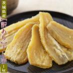 茨城県産訳あり干し芋1kg(玉豊シロタ)(12月上旬発送予定) 送料無料 干し芋王国の茨城県から届きました