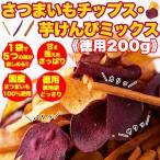 徳用 さつまいもチップス・芋けんぴアソート200g 人気のさつまいものお菓子がこの一袋に