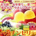 4種のフルーツペクチンゼリー500g(かぼす、巨峰、パイン、いちご) 保存料・人工甘味料不使用!!もっちり食感